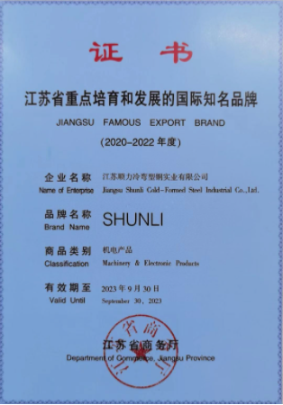 Jiangsu Shunli Cold-Formed Steel Industrial Co., Ltd.a récemment reçu le titre de MARQUE D'EXPORTATION JIANGSU 2020-2022